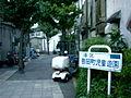 Toyooka-machi jido yuen.JPG