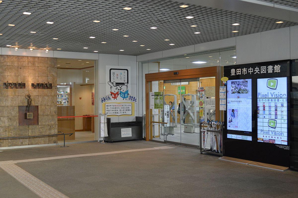 豊田 市 中央 図書館 豊田市中央図書館