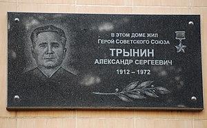 Trinin A. S. Simferopol.jpg