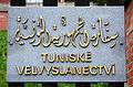 Tunisian embassy plaque Prague 5447.jpg