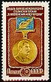 USSR 1953 1630 1546 0.jpg