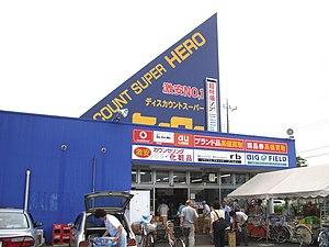 Discount store - Ushiku Chuo Hero, a Japanese discount store