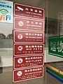 Warning signs in Qianshan Museum (20170117101917).jpg