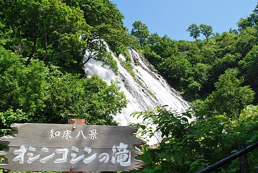 Waterfall of Oshinkoshin 01