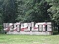 Westerplatte 2009.jpg