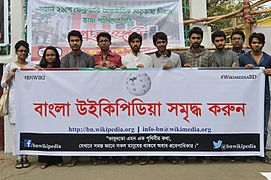 Wiki gathering at Chittagong Central Shahid Minar in 2016 (04).jpg
