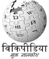 Wikipedia-logo-mr.png