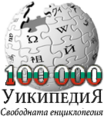 Wikipedia logo Bg 100000.png