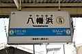 Yawatahama Station-2015-06.jpg