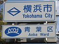 Yokohama City and Aoba Ward Country Sign 1.jpg