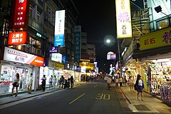 Yong Kang Street Night view 2016.jpg