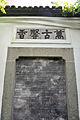 Yue Fei Temple, 2015-03-22 17.jpg