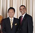 Yukio Hatoyama and Barack Obama cropped Miyuki Hatoyama Michelle Obama Yukio Hatoyama and Barack Obama 20090923.jpg