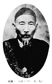 藩_趙藩 - Wikipedia
