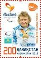 Zulfiya Gabidullina 2016 stamp of Kazakhstan.jpg