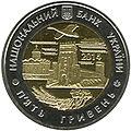 Волинська аверс.jpg