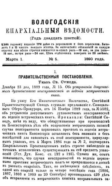 File:Вологодские епархиальные ведомости. 1890. №05.pdf