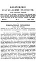 Вологодские епархиальные ведомости. 1890. №05.pdf