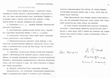 ソ連の対日戦争への導入に関する合意