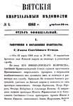 Вятские епархиальные ведомости. 1868. №08 (офиц.).pdf