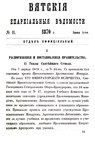 Вятские епархиальные ведомости. 1870. №11 (офиц.).pdf