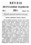Вятские епархиальные ведомости. 1880. №04 (дух.-лит.).pdf