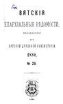 Вятские епархиальные ведомости. 1880. №23 (офиц.).pdf