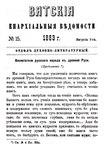 Вятские епархиальные ведомости. 1883. №15 (дух.-лит.).pdf