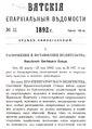 Вятские епархиальные ведомости. 1892. №12 (офиц.).pdf