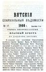Вятские епархиальные ведомости. 1900. №17 (неофиц.).pdf