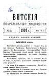 Вятские епархиальные ведомости. 1903. №10 (офиц.).pdf