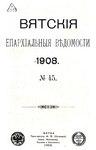 Вятские епархиальные ведомости. 1908. №45 (офиц.).pdf