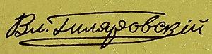 Vladimir Gilyarovsky - Image: Гиляровский Владимир автограф