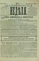 Екатеринбургская неделя. 1892. №08.pdf