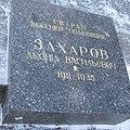 Захарова Л.В. могила.jpg