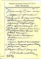 Заявление А.Т. Стельмаховича о М.Г. Мухиной.jpg