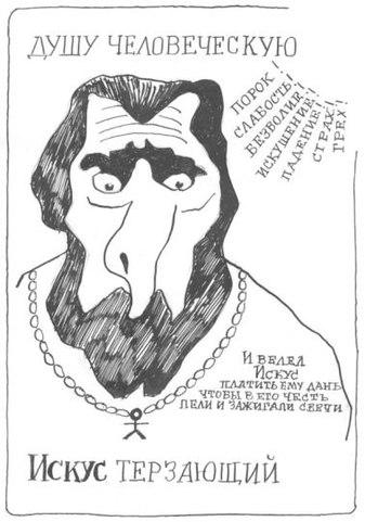 Изображение Распутина на постере