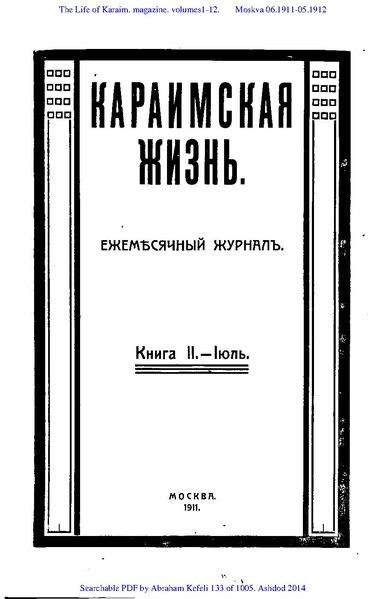 File:Караимская жизнь. 1911. №02.pdf
