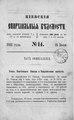 Киевские епархиальные ведомости. 1892. №14. Часть офиц.pdf