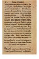 Книга Премудрости Иисуса, сына Сирахова (1517).pdf