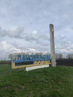 Лановецький район.jpg