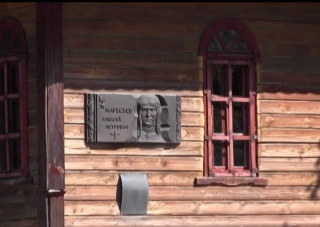 Мемориальная доска на часовне в городе Батайске Ростовской области