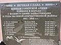 Меморіальна плита на Братській могилі с. Варварівка.jpg