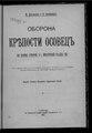 Оборона крепости Осовец во время второй, 6.5 месячной, осады её (Свечников, 1917).pdf