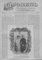 Огонек 1901-29.pdf