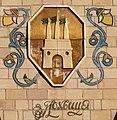 Полтавський краєзнавчий музей (герб Лохвиці).jpg