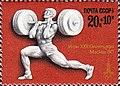 Почтовая марка СССР № 4710. 1977. XXII летние Олимпийские игры.jpg