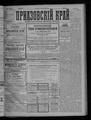 Приазовский край 1893 -136-164 (июнь).pdf