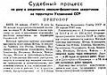 Приговор 29 января Киевский процесс Известия 29 января 1946 года.jpg