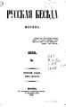 Русская беседа 1858 Книга 10.pdf